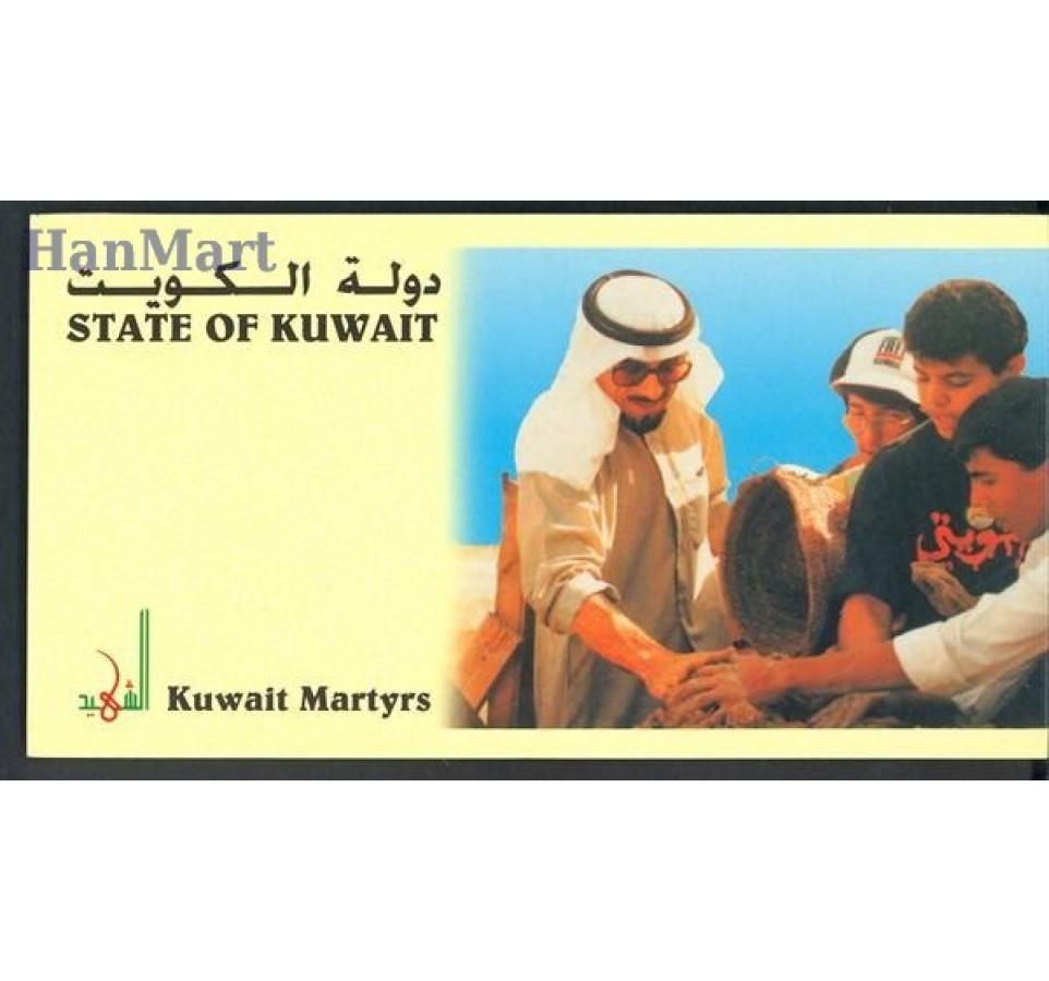 Kuwejt 1998 Mi 1567-1569 Czyste **