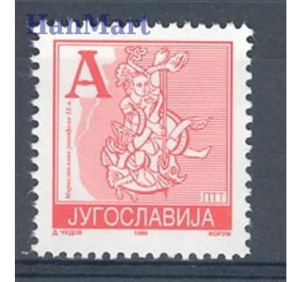Znaczek Jugosławia 1997 Mi 2833II Czyste **
