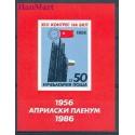 Bułgaria 1986 Mi bl 163 Czyste **