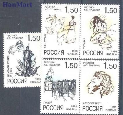 Znaczek Rosja 1998 Mi 659-663 Czyste **