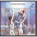 Grecja 1998 Mi bl 16 Czyste **