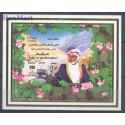 Oman 2002 Mi bl 33 Czyste **