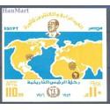 Egipt 1976 Mi bl 25 Czyste **
