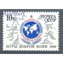 ZSRR 1990 Mi 6097 Czyste **