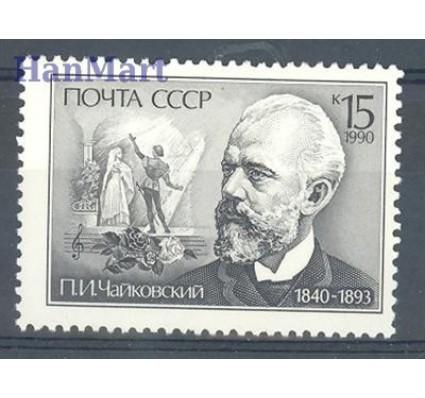 Znaczek ZSRR 1990 Mi 6078 Czyste **