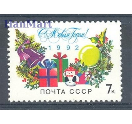 Znaczek ZSRR 1991 Mi 6252 Czyste **