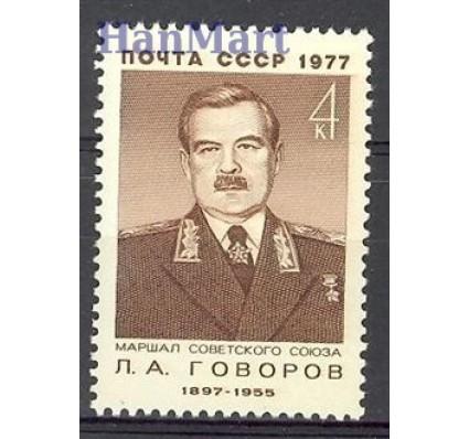 Znaczek ZSRR 1977 Mi 4575 Czyste **