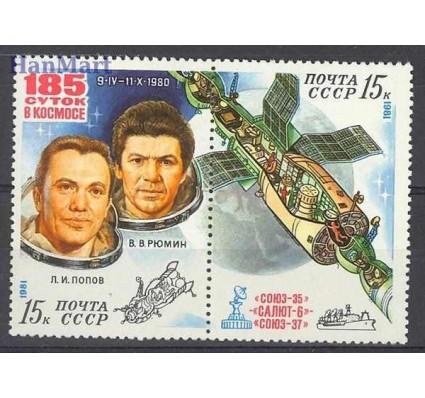 Znaczek ZSRR 1981 Mi 5049-5050 Czyste **