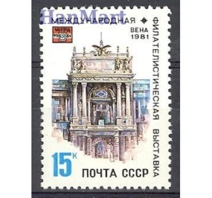 Znaczek ZSRR 1981 Mi 5063 Czyste **