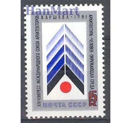 Znaczek ZSRR 1981 Mi 5066 Czyste **