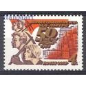 ZSRR 1982 Mi 5187 Czyste **