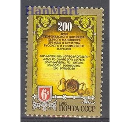 Znaczek ZSRR 1983 Mi 5308 Czyste **