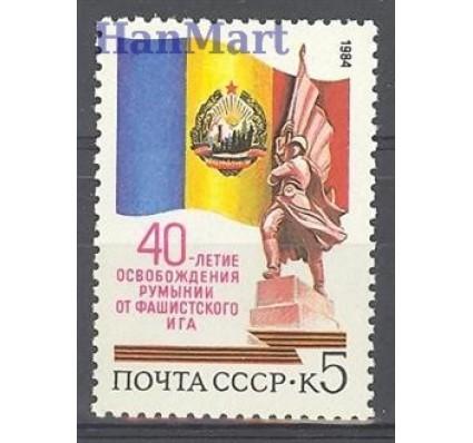 Znaczek ZSRR 1984 Mi 5426 Czyste **