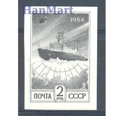 Znaczek ZSRR 1984 Czyste **