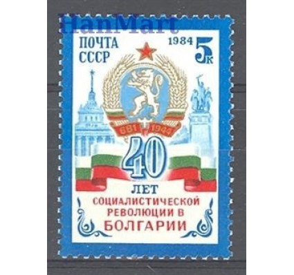 Znaczek ZSRR 1984 Mi 5433 Czyste **