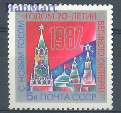 Znaczek ZSRR 1986 Mi 5664 Czyste **