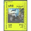 Jemen Północny 1984 Mi bl 236 Czyste **