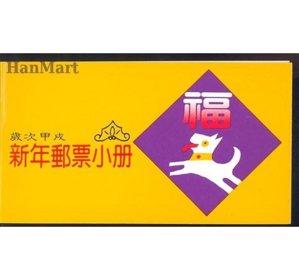 Tajwan 1993 Mi mh 2158 Czyste **