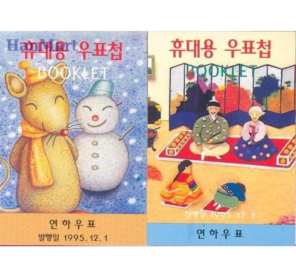 Korea Południowa 1995 Mi 1869-1870 Czyste **