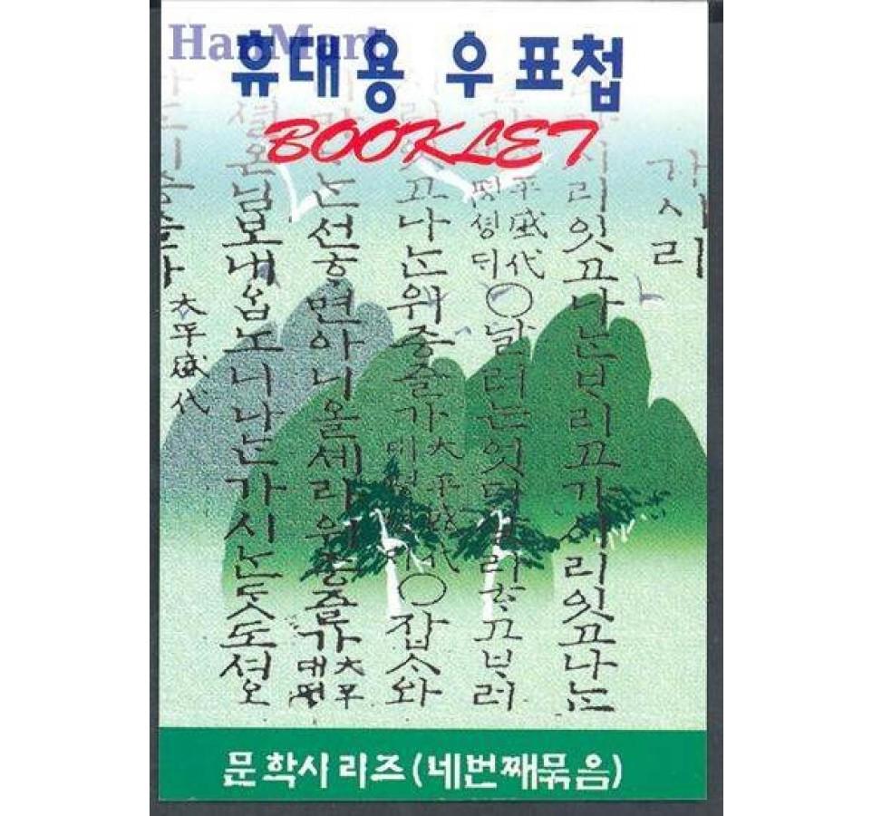 Korea Południowa 1998 Mi mh 1992 Czyste **