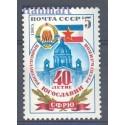 ZSRR 1985 Mi 5557 Czyste **