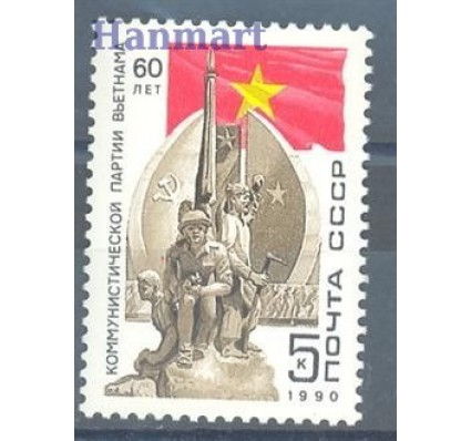 Znaczek ZSRR 1990 Mi 6061 Czyste **