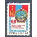ZSRR 1984 Mi 5458 Czyste **