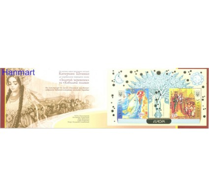 Znaczek Ukraina 2010 Mi mh 1086-1087 Czyste **