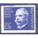 Bułgaria 1970 Mi 2019 Czyste **