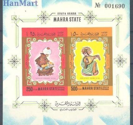 Znaczek Mahra State 1967 Czyste **