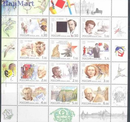 Rosja 2000 Mi ark 849-860 Czyste **