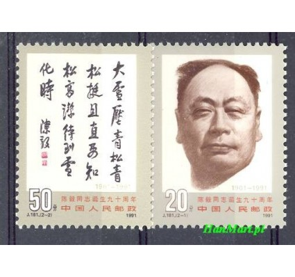 Znaczek Chiny 1991 Mi 2385-2386 Czyste **