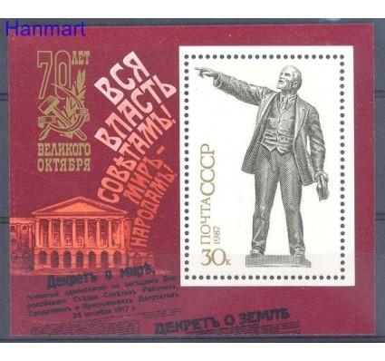 Znaczek ZSRR 1987 Mi bl 194 Czyste **