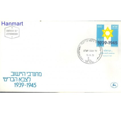 Znaczek Izrael 1979 Mi 789 FDC