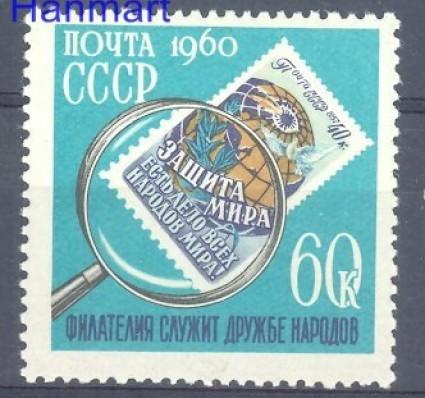 Znaczek ZSRR 1960 Mi 2346 Czyste **