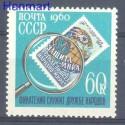 ZSRR 1960 Mi 2346 Czyste **