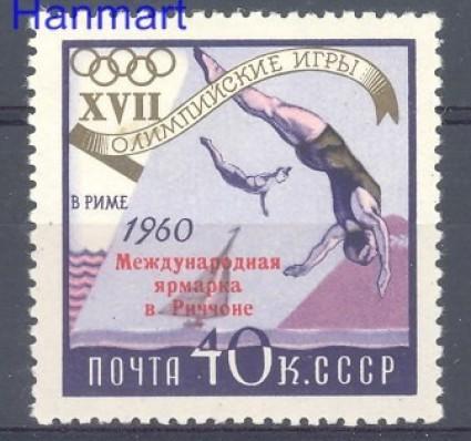 Znaczek ZSRR 1960 Mi 2379 Czyste **