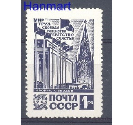 Znaczek ZSRR 1964 Mi 2995 Czyste **
