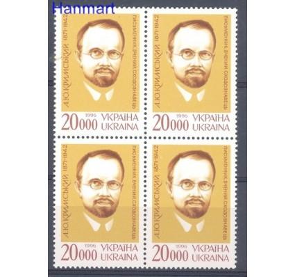 Znaczek Ukraina 1996 Mi 164 Czyste **
