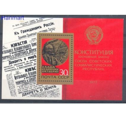 Znaczek ZSRR 1977 Mi bl 123 Czyste **