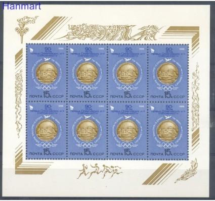 Znaczek ZSRR 1986 Mi ark 5572 Czyste **