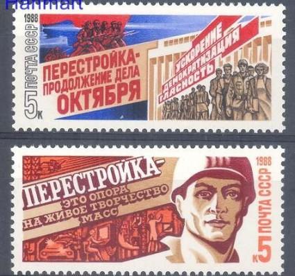 Znaczek ZSRR 1988 Mi 5824-5825 Czyste **