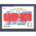 ZSRR 1988 Mi 5884 Czyste **