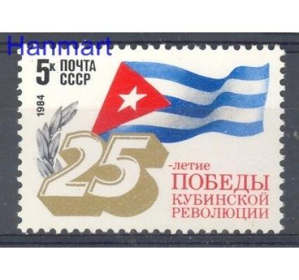 Znaczek ZSRR 1984 Mi 5345 Czyste **