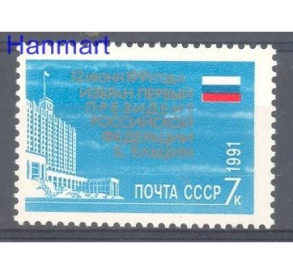 Znaczek ZSRR 1991 Mi 6248 Czyste **