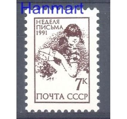 ZSRR 1991 Mi 6224 Czyste **