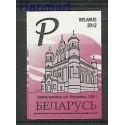 Białoruś 2012 Mi 899 Czyste **