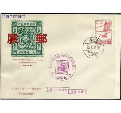 Znaczek Tajwan 1968 Mi 665 FDC