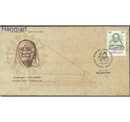 Znaczek Indie 1996 Mi 1489 FDC
