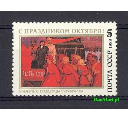 ZSRR 1989 Mi 5991 Czyste **